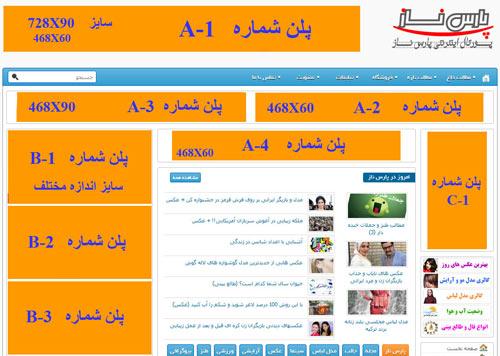 انواع تبلیغات رپورتاژ آگهی و بنری ،متنی در سایت پارس ناز