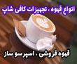 انواع قهوه تجهیزات کافی شاپ