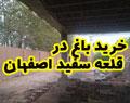خرید باغ در اصفهان و در بهترین نقطه قلعه سفید