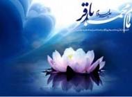 اس او اس برای ولادت امام محمد باقر (ع)
