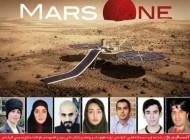 هفت ایرانی در لیست 705 نفره داوطلبانه سفر بی بازگشت به مریخ