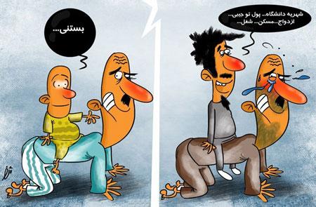 کاریکاتورهای جالب و بامزه روز مرد و روز پدر