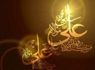ایمان از نگاه حضرت علی (ع)