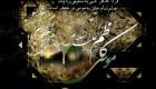 کارت پستال شهادت امام موسی کاظم (ع) – سری اول