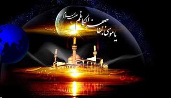 کاملترین مجموعه اس ام اس های شهادت امام موسی کاظم (ع)