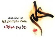 جدیدترین اس ام اس های تبریک ولادت حضرت علی – روز پدر
