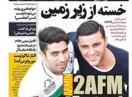 آرمین 2afm و فشنگچی بر روی مجله تماشاگران