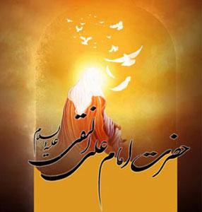 اس ام اس شهادت امام علی النقی الهادی (ع) سری جدید