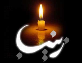 کاملترین اس ام اس های وفات حضرت زینب (ع)