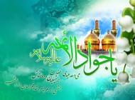 جدیدترین اس ام اس ولادت امام محمد تقی جواد الائمه