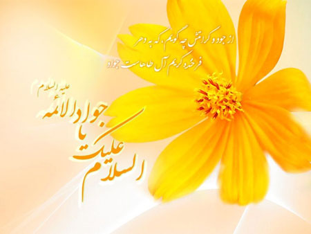 کارت پستال ویژه ولادت امام محمد تقی (ع)