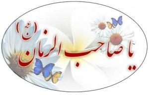 اس ام اس جدید تبريک نيمه شعبان و ولادت امام زمان (عج)