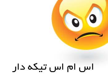 پیامک های جدید نیش و کنایه دار خرداد ماه