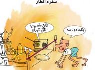 اس ام اس های جالب و سرکاری ماه مبارک رمضان