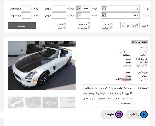 تصویر جنجالی آگهی فروش بنز 5 میلیاردی در ایران