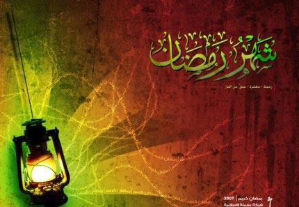 والپیپرهای مذهبی ویژه ماه مبارک رمضان