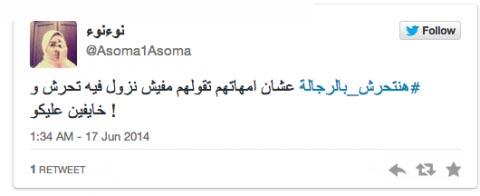 تجاوز جنسی زنان به مردان بر ضد مردان در مصر + عکس