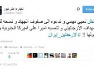 عکس سوژه و خنده دار لیونل مسی پس از بیانیه داعش