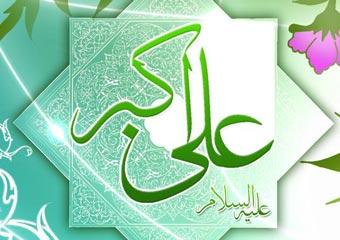 کاملترین اس ام اس ولادت حضرت علی اكبر (ع)
