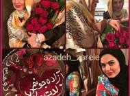 غافلگیری آزاده زارعی در روز تولدش (+عکس)