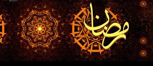 کارت پستال های زیبا تبریک ماه مبارک رمضان