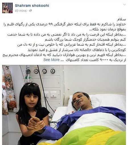 عکس فیس بوکی شهرام شکوهی بعد از انجام عمل قلب