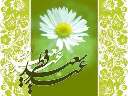 جدیدترین کارت پستال های عید سعید فطر