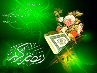 سخنان حضرت محمد (س ) درباره ماه مبارك رمضان