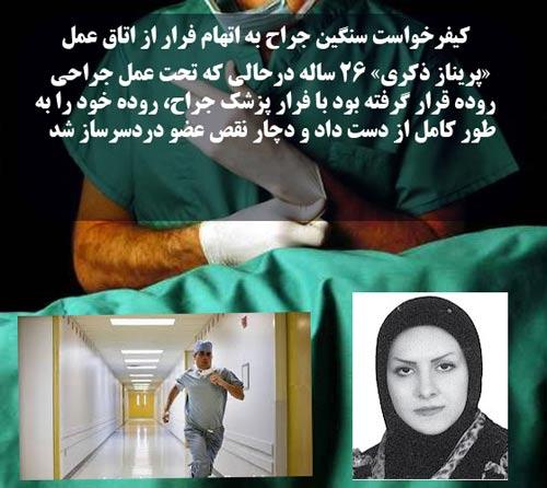 خبر جنجالی فرار دکتر حین عمل جراحی در تبریز + عکس