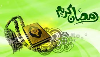 ناب ترین اس ام اس های ویژه ماه مبارک رمضان