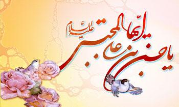 مجموعه اس ام اس های ولادت امام حسن مجتبی (ع)