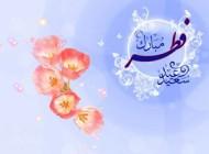 شرح ویژگی های عید فطر از زبان حضرت مولا