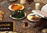 نکات طلایی چگونگی تغذیه در ماه رمضان