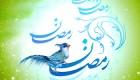 اشعار زیبا در وصف ماه مبارک رمضان