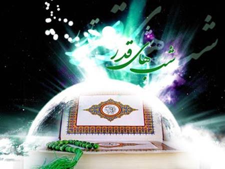 اس ام اس های مذهبی ویژه شب های قدر