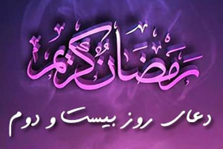 دعای بیست و دومین ماه رمضان