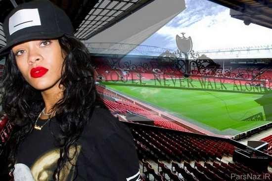 ریحانا خواننده معروف باشگاه لیورپول را می خرد + عکس