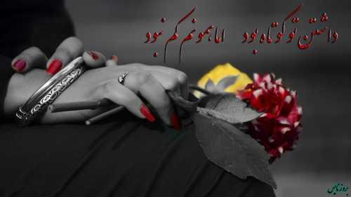 عکس نوشته های عاشقانه جدید و احساسی 1396