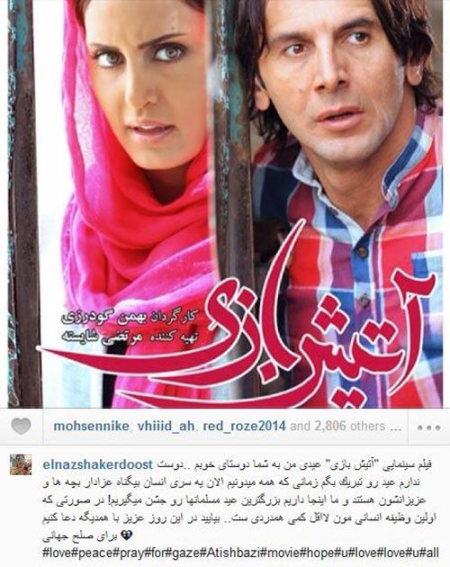 عیدی جالب الناز شاکردوست به هوادارانش در اینستاگرام