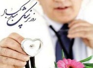 اس ام اس روز پزشک به همراه متن تبریک