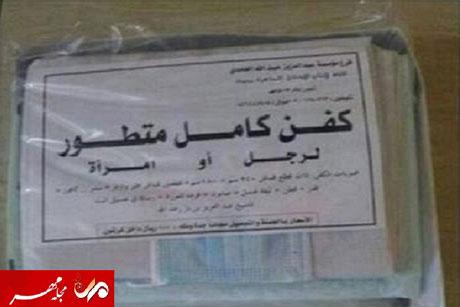 رونمایی هدیه بشردوستانه عرب ها برای غزه