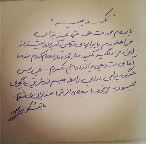 خبر داغ تکذیب ازدواج رز رضوی با شریفی نیا + عکس