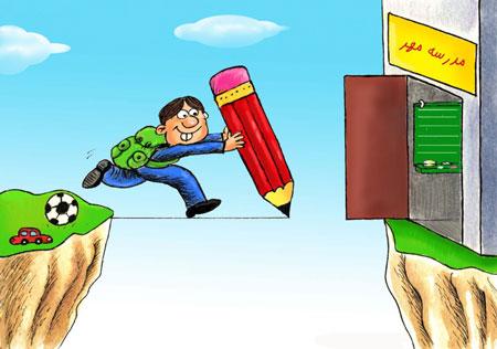 سری جدید و دیدنی کاریکاتور باز شدن مدرسه