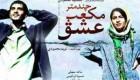 معرفی چند متر مکعب عشق افغانستان و ایران به اسکار