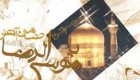 زیباترین و جدیدترین اس ام اس های تبریک تولد امام رضا (ع)