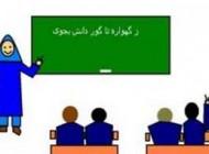 توصیه هایی برای علاقه مند کردن کودکان به مدرسه