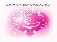 اس ام اس جدید تبریک سالروز ولادت حضرت علی و فاطمه (س)