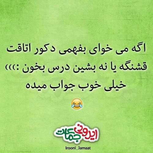 عکس نوشته های خنده دار ایرانی سری جدید
