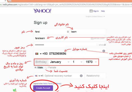 آموزش تصویری و ترفند جدید ساخت ایمیل یاهو
