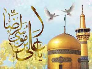 اس ام اس ویژه تبریک ولادت امام رضا (ع)